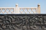 Schwarzer Marmorsockel mit Inschrift - Red Fort